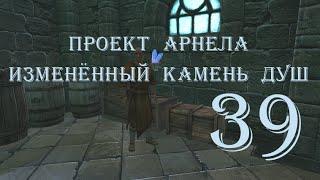 The Elder Scrolls V Skyrim. Часть 39. Изменённый камень душ (Arniel's Endeavor - Warped Soul Gem)