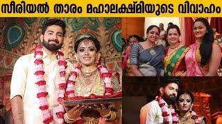 Serial Actress Mahalakshmi Wedding Video|സീരിയൽ താരം മഹാലക്ഷ്മിയുടെ കല്യാണം