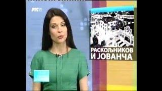07 04 2016  RTS1 Kulturni dnevnik Pavle Zelić Igor Marković Družina Dardaneli