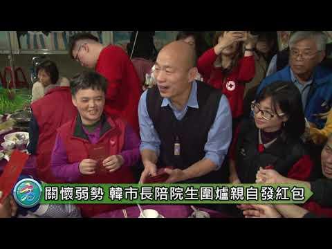 紅十字會育幼中心慈暉園圍爐 韓國瑜到場表達祝福