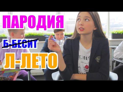 Мари Сенн - Б Бесит ( КАТЯ СЛИВИНСКАЯ - Л Лето / Школа ) Пародия