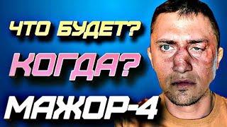 Мажор 4 сезон 1 серия когда?  Вика и Игорь живы? Павел Прилучный рассказал про Мажор 4 (2019)