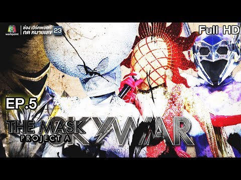 The Mask Project A |  Sky War | EP.5 | 26 ก.ค. 61 Full HD