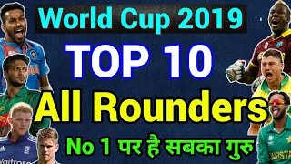 World Cup 2019: Top 10 All Rounders to Watch out for, Must Watch