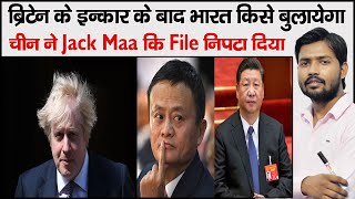jack ma Destroyed by Xi Jingping | Boris Johnson Cancel India republic day visit