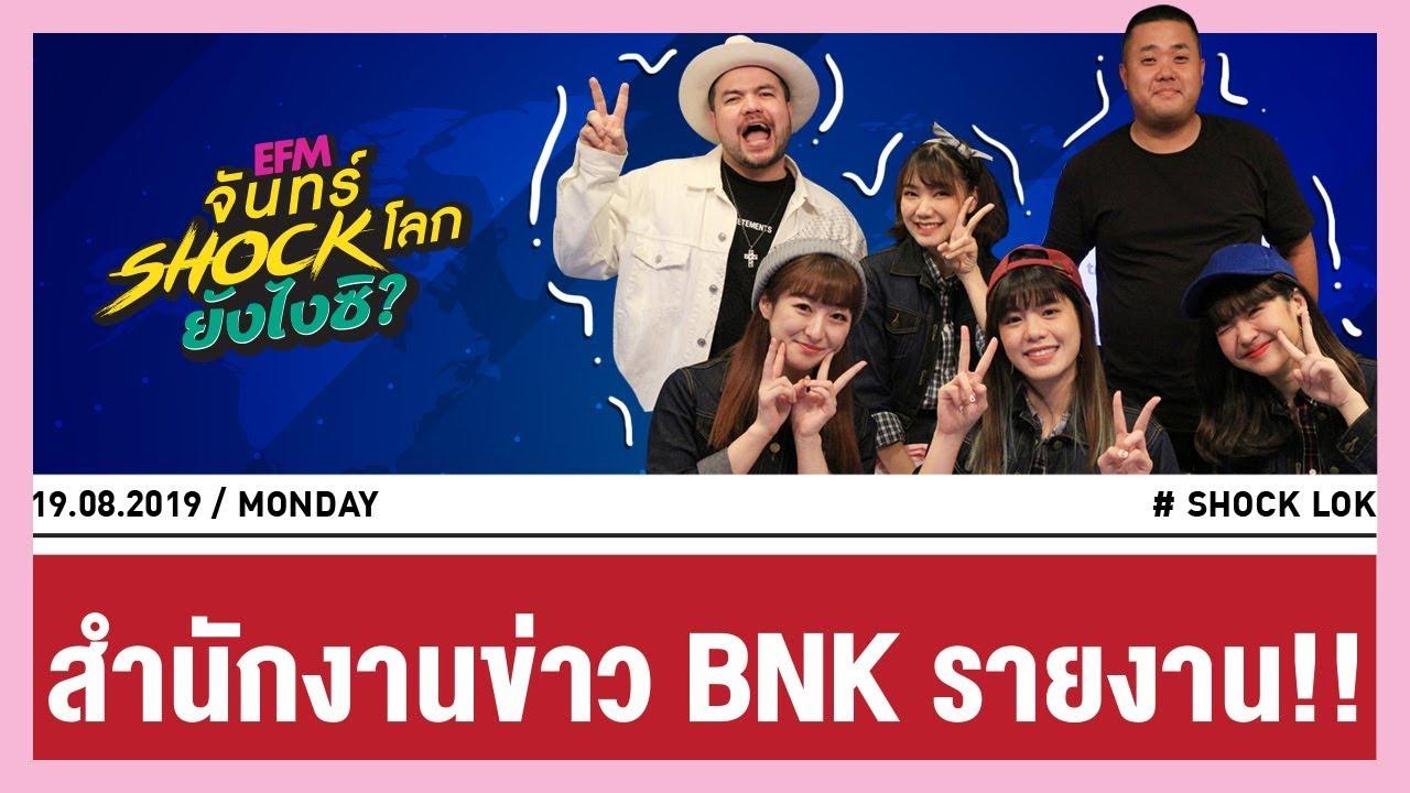 BNK 48 ต้องมารายงานข่าว สุด Shock!!