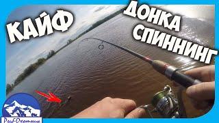 Рыбалка на реке Тромьеган спиннинг донка