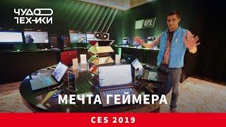 Самая дорогая комната на выставке CES 2019