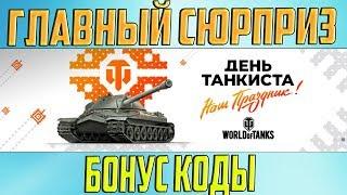 ГЛАВНЫЙ СЮРПРИЗ НА ДЕНЬ ТАНКИСТА! БОНУС КОДЫ!