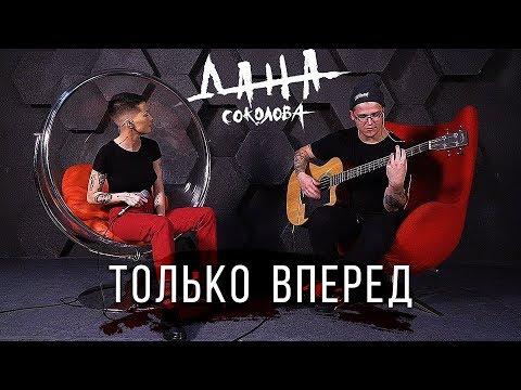 Дана Соколова - Только Вперёд