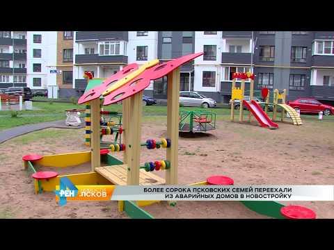 Новости Псков 21.08.2017 # Вручение ключей от новых квартир переселенцам