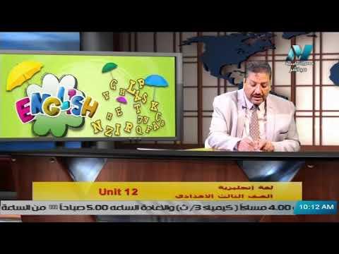 لغة انجليزية للصف الثالث الاعدادي 2021 ( ترم 2 ) الحلقة 4 –  Unit 12