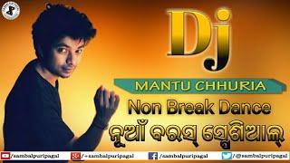 Mantu Chhuria Special Non Break Sambalpuri Dj Remix Songs 2019