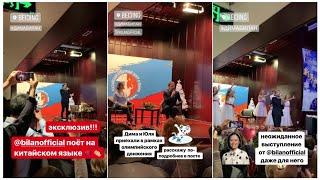 #ДимаБилан прямой эфир из культурного центра в Пекине, Китай 28 декабря 2018 года