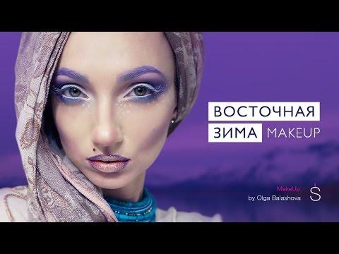 Фешн макияж ВОСТОЧНАЯ ЗИМА