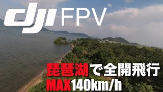 【初心者向け】ドローン初心者が琵琶湖でDJI FPVを使ってマニュアル操作にチャレンジ!MAX140km/h!宙返りもあるよ