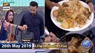 Shan e Iftar - Shan e Dastarkhuwan - (Recipe: Sindhi Biryani) - 26th May 2019