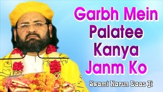 Garbh Mein Palatee Kanya Janm Ko !! Devotional Bhajan 2017 !! श्री स्वामी करुण दास जी महाराज
