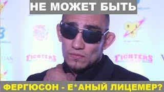 ФЕРГЮСОН   ЛИЦЕМЕР, МАЙКЛ КЬЕЗА О ТОНИ ФЕРГЮСОНЕ