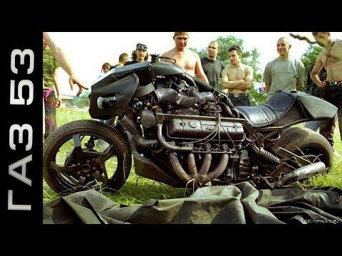 Мужик собрал мотоцикл из ГАЗ 53 В8 на 200 л.с. Разгон до 100 за 2 сек. Машина  своими руками