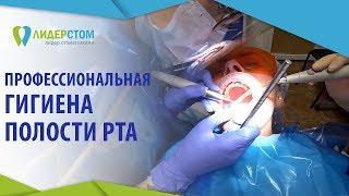 Гигиена полости рта. 😃 Как часто и почему стоит проводить профессиональную гигиену полости рта? 12+