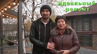 ИДЕАЛЬНЫЙ РЕМОНТ: Дима Билан - 21.11.2015. Беседка для Димы Билана