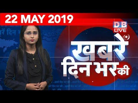 22 May 2019 |दिनभर की बड़ी ख़बरें |Today's News Bulletin | Hindi News India |Top News | #DBLIVE (видео)