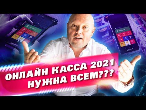 Онлайн Касса 2021. Кому все еще можно Не Применять? Сдача кассы в Аренду