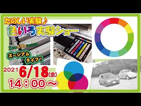 沖縄こどもの国ズージアムライブ たのしい実験♪「色いろ実験ショー」