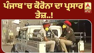 Punjab Mail:ਕਰਫਿਊ ਤੋੜਨ ਵਾਲਿਆਂ ਦੀ ਖੈਰ ਨਹੀਂ| ABP Sanjha