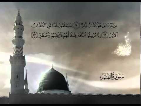 Sourate La lune <br>(Al Qamar) - Cheik / Mishary El Afasy -
