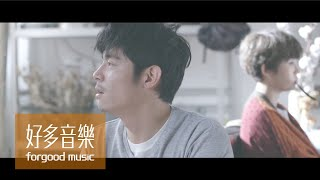 魏如萱 waa wei [ 你啊你啊 Only You ] Official Music Video