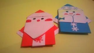 Как сделать Деда Мороза и Снегурочку Оригами Новогодние поделки