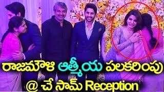 Director Rajamouli Family Wishes to Chaitanya Samantha Reception Video