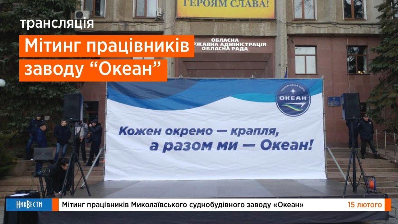 Заводчане «Океана» вышли на митинг