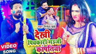 Video Ritesh Pandey Trisha Kar Madhu Bhojpuri Holi Song 2021