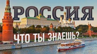 ЧТО ТЫ ЗНАЕШЬ О РОССИИ?