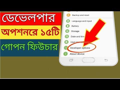 15 Hidden features in developer options.[bangla]