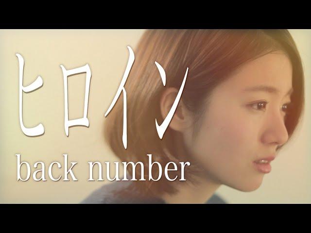 女性が歌う-ヒロイン-back-number-full-cover-by