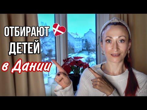 ДАНИЯ 🇩🇰 Новости Дании. Ювенальная юстиция, разгон митинга и суд над премьер-министром Дании