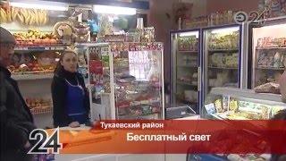 В Тукаевском районе сеть продуктовых магазинов крала электричество у сельских клубов