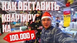 КАК ОБСТАВИТЬ ВСЮ КВАРТИРУ НА 100 000 РУБЛЕЙ?!