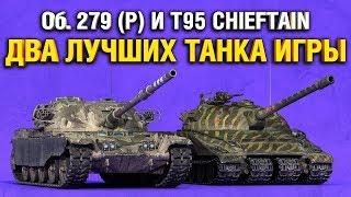 BACK TO SKILL - Об. 279 (р) и T95/FV4201 Chieftain - ЛУЧШИЕ ТАНКИ ИГРЫ