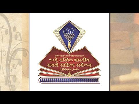 Akhil Bhartiy Marathi Sahitya Sammelan Geet 2017