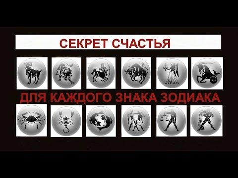 Секрет счастья для каждого Знака Зодиака в 2019 году!!! Будьте счастливы!!!
