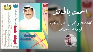 تحميل اغاني ميحد حمد - اسمعت بالهاتف ولا ريت 1 MP3