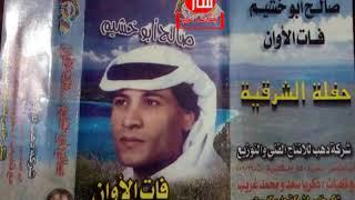 تحميل اغاني صالح ابو خشىم 12 سنة MP3