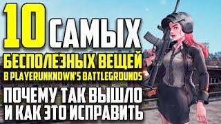 10 САМЫХ БЕСПОЛЕЗНЫХ ВЕЩЕЙ В Playerunknown's Battlegrounds!