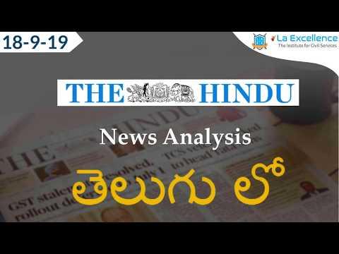 Telugu (18-9-19) Current Affairs The Hindu News Analysis | Mana Laex Mana AKS