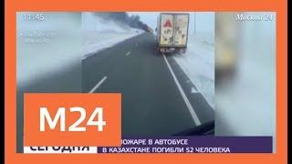 Более 50-ти человек погибли при пожаре в автобусе в Казахстане